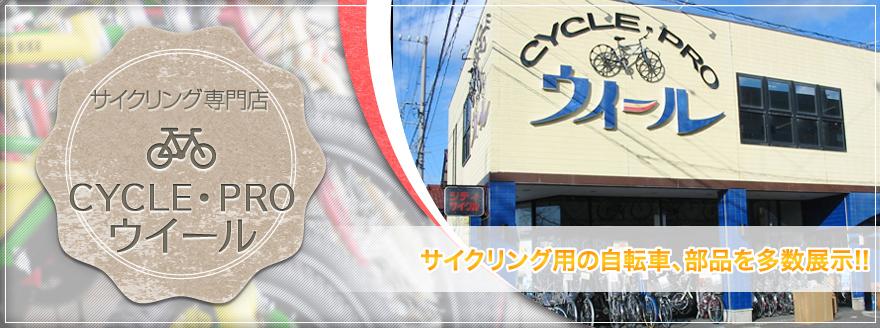 ロードバイク、クロスバイク、マウンテンバイク等サイクリングに最適な自転車を多数展示